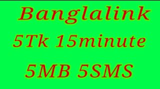 banglalink 5tk bundle,5tk 15minute, 5sms,5mb Internet, bundle, বাংলালিংক বান্ডেল প্যাক, ৫টাকায় ১৫মিনিট, ৫এসএমেস,৫এমবি ইন্টারনেট, বাংলালিংক ৫টাকার বান্ডেল পেক, মিনিট, এসএমএস,ইন্টারনেট বান্ডেল