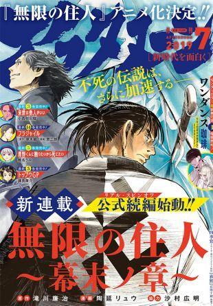 """nuevo anime para """"La Espada del Inmortal""""."""
