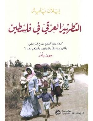 كتاب التطهير العرقي لفلسطين