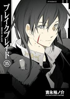 [吉永裕ノ介] ブレイクブレイド 第01-15巻