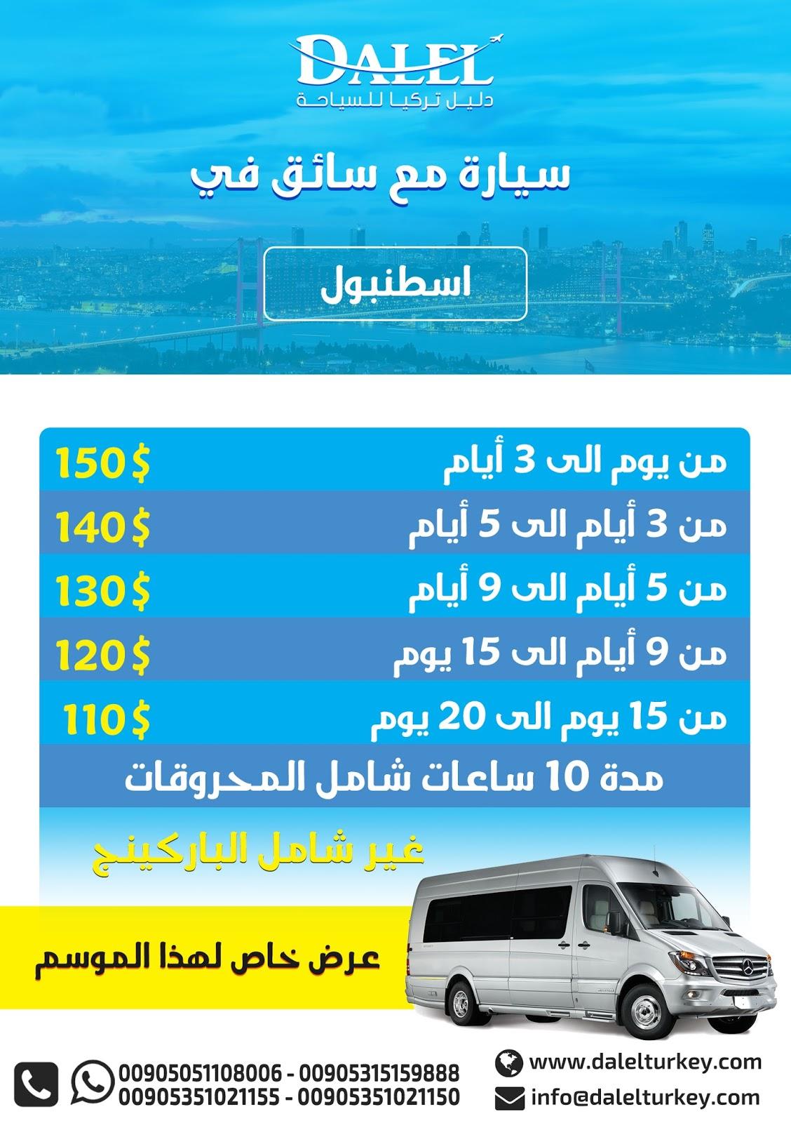 أرخص أسعار سيارة سائق عربي