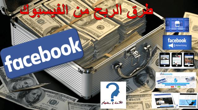 الربح من الفيسبوك،الربح من الانترنت