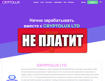 Скриншоты выплат с хайпа cryptolux.ltd