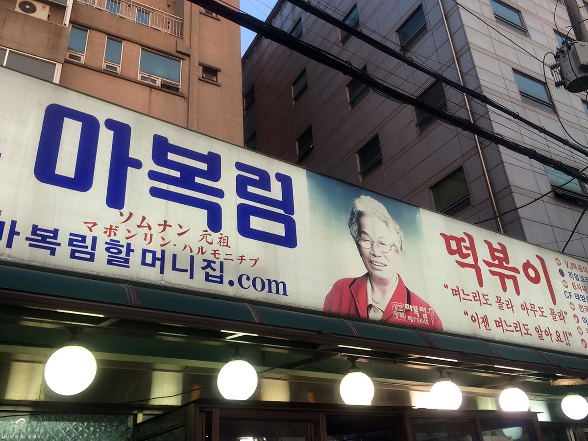 South Korea, Seoul, Sindang, YISS 2014, Sindang Tteokbokki Town, Mabokrim Tteokbokki