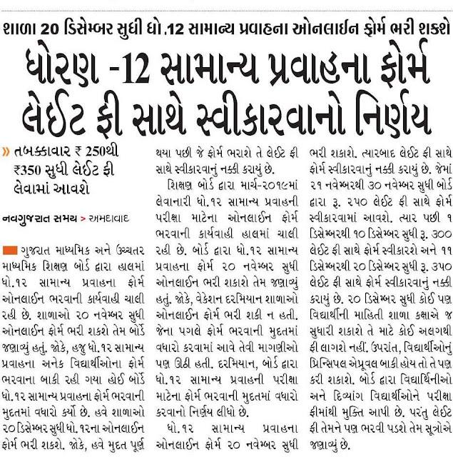GujaratGk