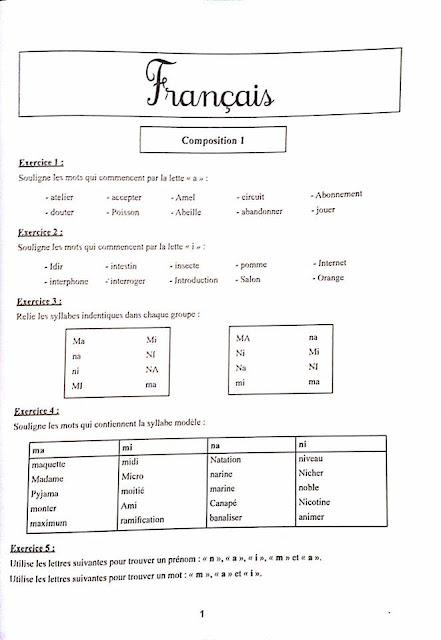 اختبارات الفصل الاول مادة اللغة الفرنسية السنة الثالثة ابتدائي الجيل الثاني