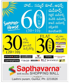 sapthavarna shopping mall Guntur