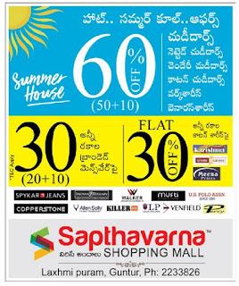 sapthavarna shopping mall Guntur
