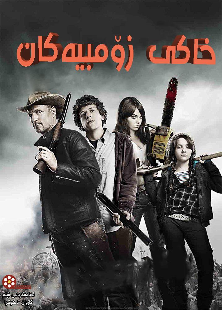 فیلمی دۆبلاژكراوی كوردی  فیلمی دۆبلاژی كوردی Zombieland (2009)