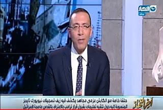 برنامج اخر النهار حلقة يوم الأحد 7-1-2018 خالد صلاح