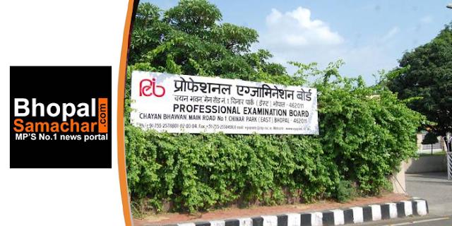 PEB: विवादित हो गई इंजीनियर संयुक्त भर्ती परीक्षा, अब हाईकोर्ट की तैयारी | MP NEWS