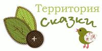 territoriaskazki.blogspot.ru