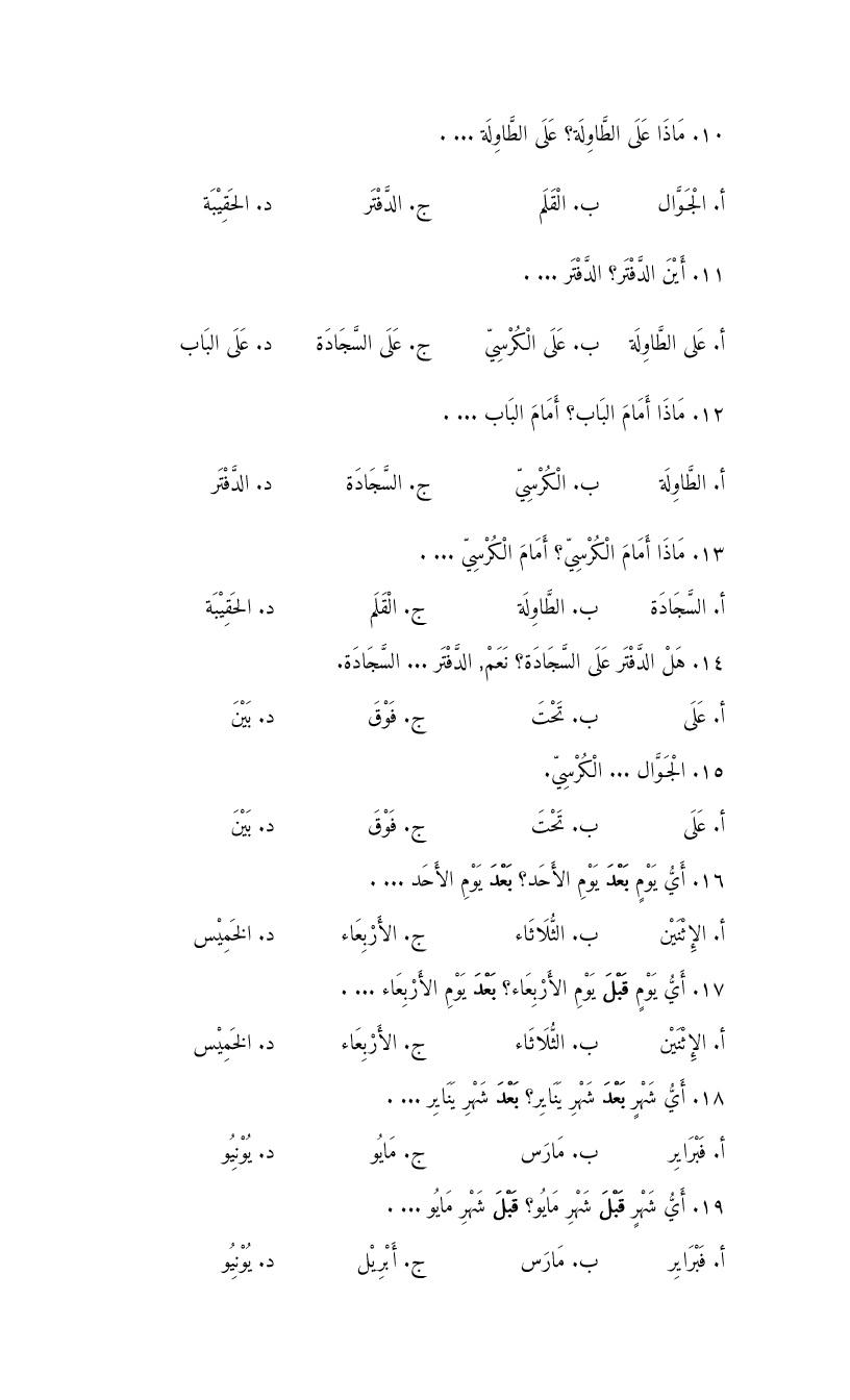Soal Latihan B Arab Vii Uqd Mei 2017 Ad Difuky