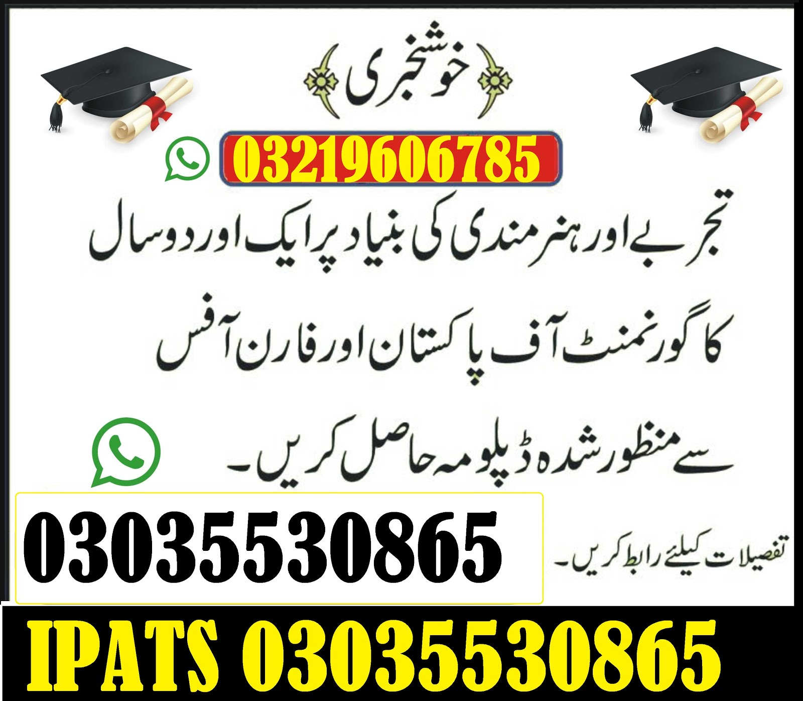 Experienced Based Civil Foreman Diploma in Rahimyar khan03219606785