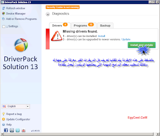 How to use DriverPack Solution 14 & Driver packs 14 شرح لكيفية إستخدام إسطوانة التعريفات