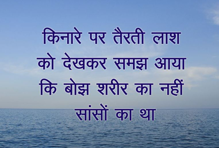 whats app status quotes in hindi