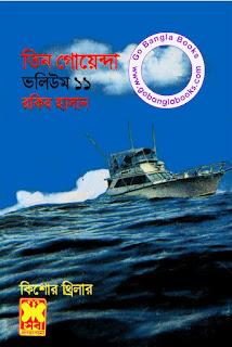 Tin Goyenda - Volume 11 by Rakib Hasan