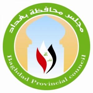 مجلس محافظة بغداد يصوت على الغاء عطلة السبت لتخفيف الاعباء على المدارس التي تعاني من الدوام المزدوج
