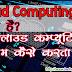 Cloud Computing kaam kaise karta hai, iska istemal kaise kare?