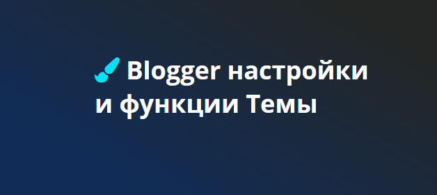Blogger настройки и функции темы