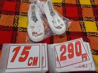 中古品の15㎝の上履き290円