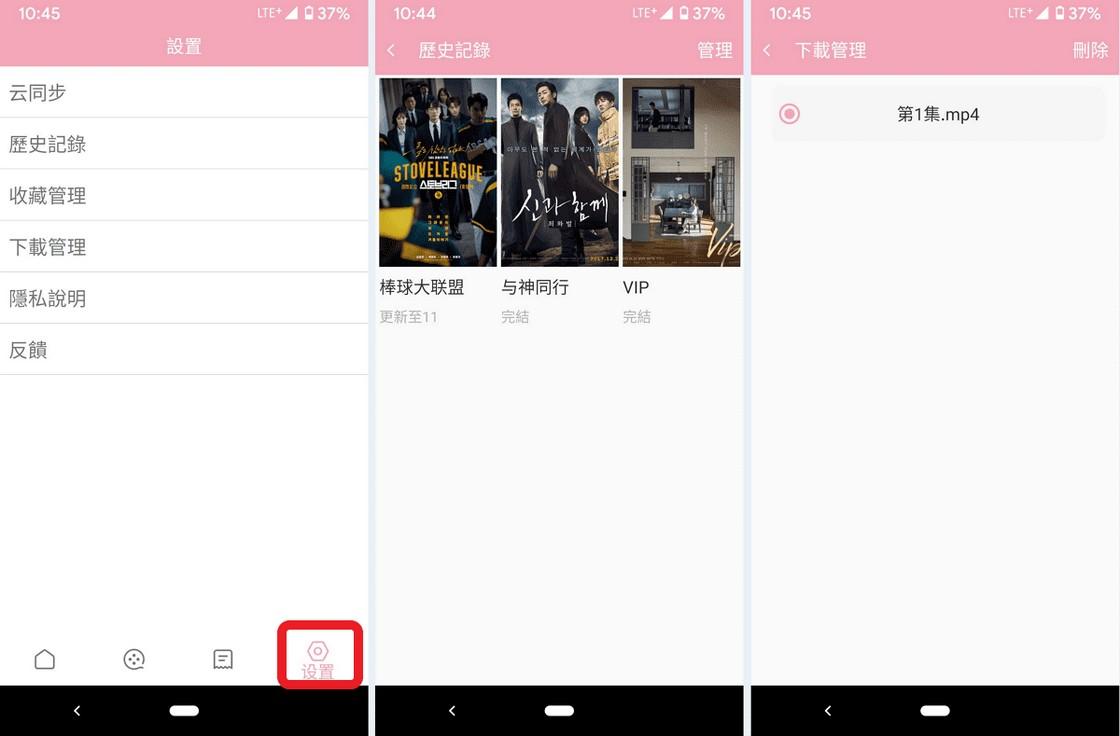 韓劇庫 App 免費韓國戲劇電影綜藝節目