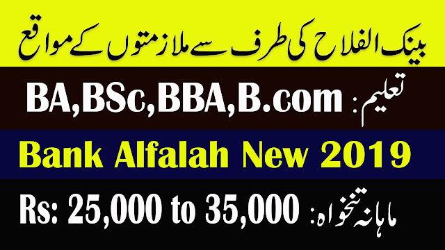 Bank Alfalah New 2019 For Fresh Graduates - Online Registration