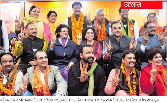 चंडीगढ़ में मंगलवार को भाजपा के विजयी प्रत्याशियों के साथ पूर्व सांसद सत्य पाल जैन व अन्य