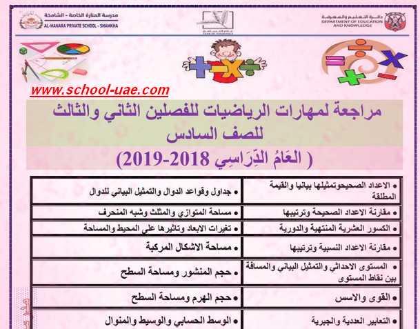 مراجعة رياضيات للصف السادس الفصل الثانى والثالث 2019 - مناهج الامارات