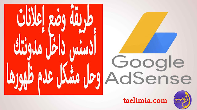 طريقة ,وضع ,إعلانات ,أدسنس ,داخل ,مدونتك, وحل ,مشكل, عدم, ظهورها, - ,google ,adsense,