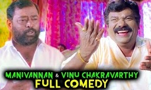 Manivannan and Vinu Chakravarthy Comedy | Lovely | Tamil Super Comedy