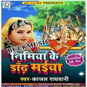 Nimiya Ke Dandh Maiya (Kajal Raghwani) new bhakti song