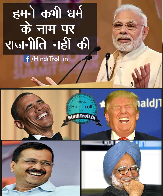 Modi  Troll | Obama, Trump, manmohan Singh And Kejriwal Laughing On Modi
