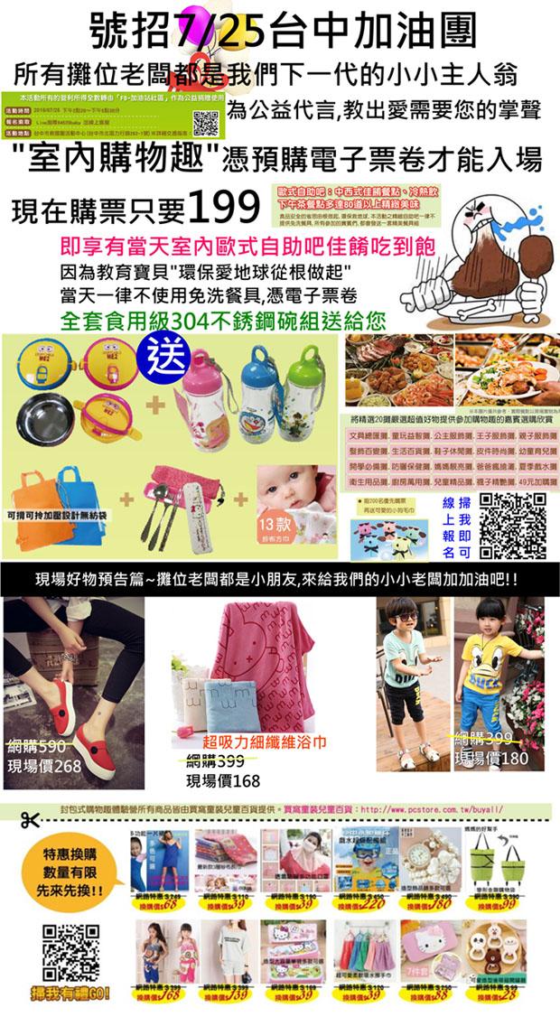 20150709 - 台中夏天親子活動│愛寶貝小小頭家夏令營,做公益還有歐式自助吧吃到飽