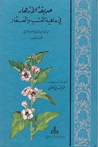 حديقة الأزهار في ماهية العشب والعقار - أبو القاسم الغساني