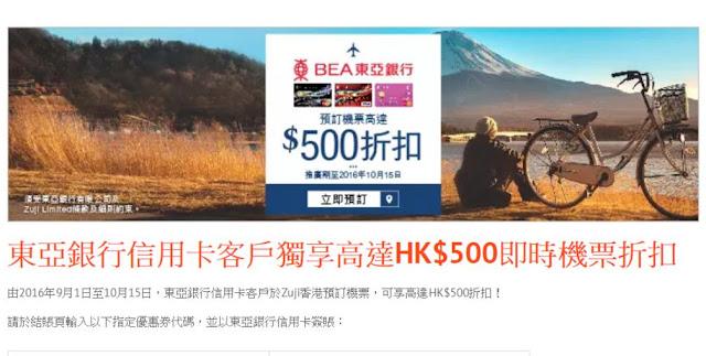 又有機票優惠碼,東亞卡付款 每單最多減 HK$500,名額有限
