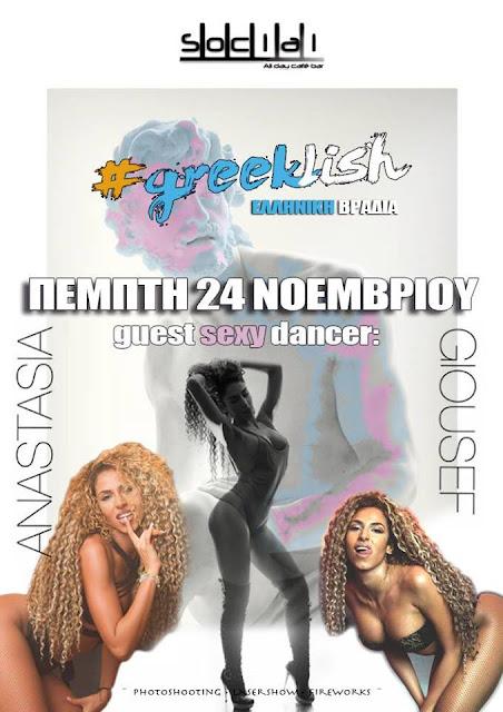 Ηγουμενίτσα: Greeklish presents Anastasia Giousef την Πέμπτη στο SOCIAL