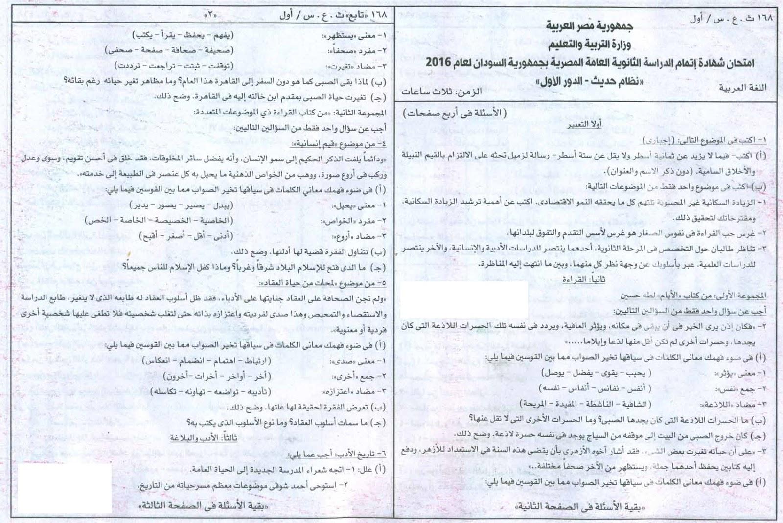 إجابة وإمتحان السودان في اللغة العربية كاملا بصورة واضحة عام 2016