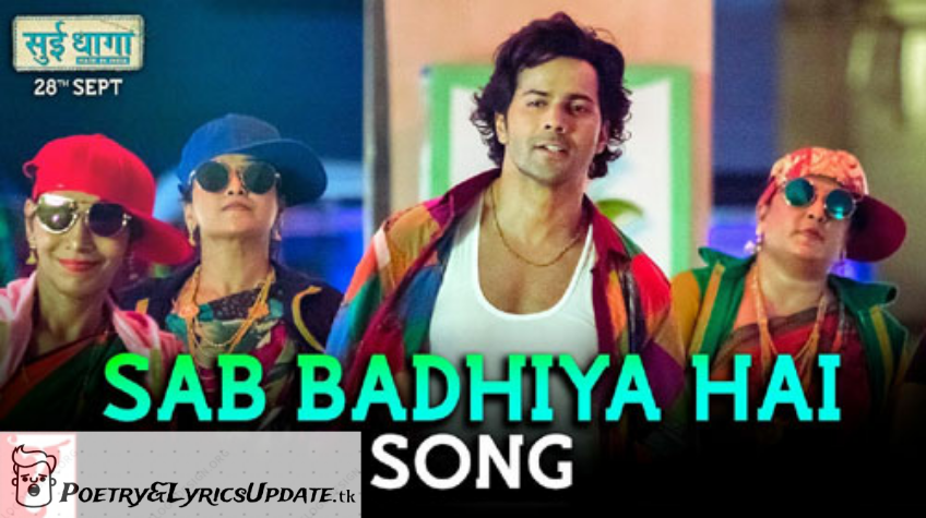 SAB BADHIYA HAI SONG LYRICS | Sui Dhaaga-Made In India | Sukhwinder Singh, Latest Song lyrics