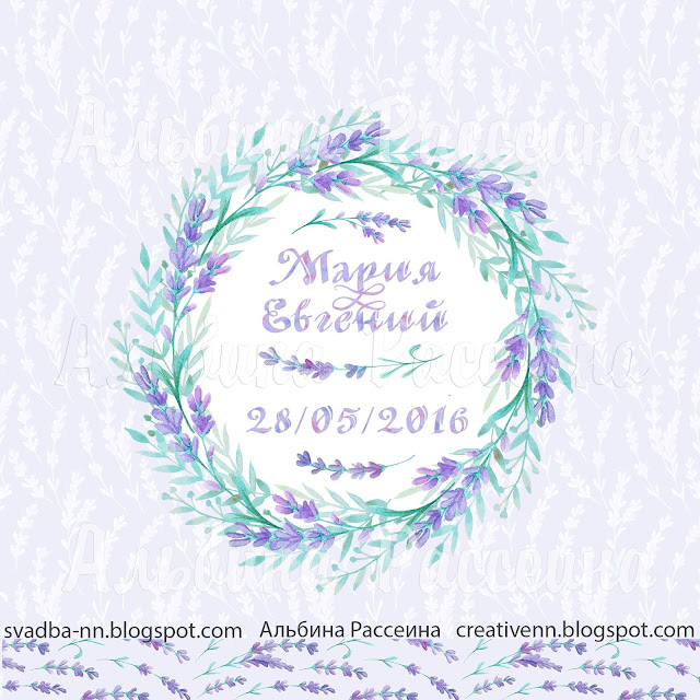свадьба прованс лаванда акварель