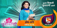 Ti Fulraani sony Marathi drama tv serial schedule, story, timing, TRP rating this week, actress, actors name with photos