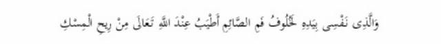 Demi jiwaku berada di tangan-Nya, bau mulut orang yang berpuasa lebih harum di sisi Allah SWT daripada semerbak kasturi
