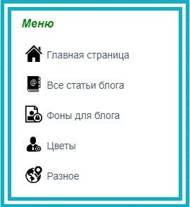 Установка и оформление меню с иконками в боковой панели