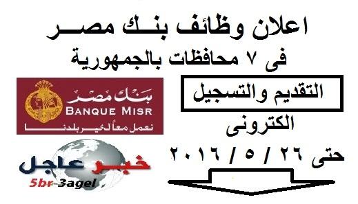 بنك مصر يعلن عن وظائف جديدة فى 7 محافظات على مستوى الجمهورية - التسجيل الكترونى