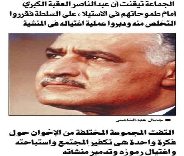 قناة الميادين تبث سلسلة وثائقية ( عبد الناصر زيارة جديدة)