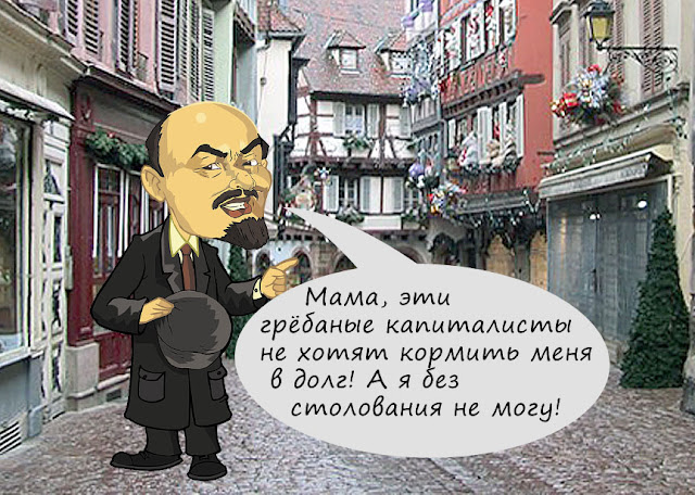 Ленин в Швейцарии. Блог Удивительный Мир