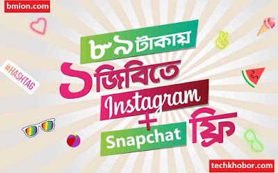 Robi-3G-1GB-Internet-7Days+Instagram-Snapchat-Clash-of-Clans-Clash-Royale-Boom-Beach-Free-At-89Tk-Dial-*123*089#-or-Recharge-89Tk