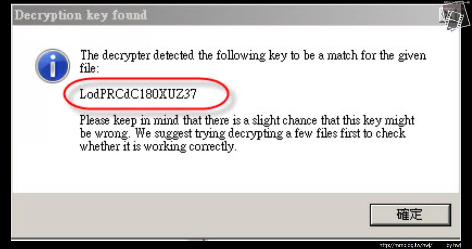 2016-06-15可怕的勒索病毒軟體ransomware BadBlock,有解了!被編碼後的檔案終於復原了!