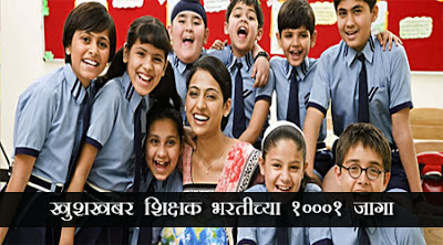 Shikshak Bharti recruitment 2019