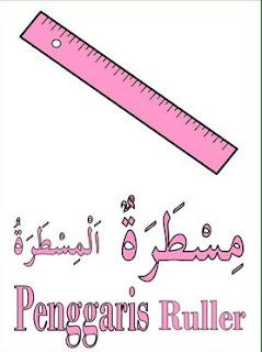 Kosakata Bahasa Arab Kata Benda